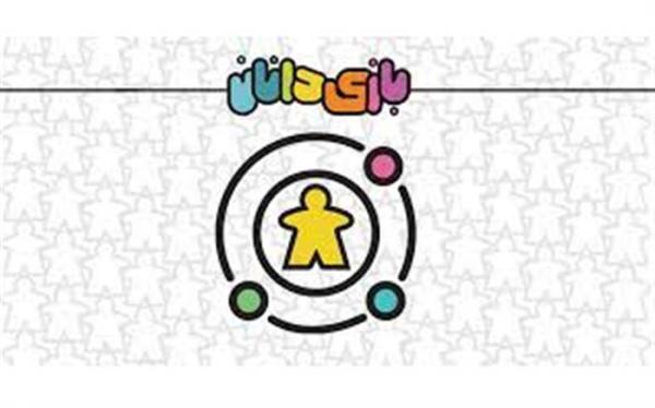 رویداد طراحی و فراوری بازی های رومیزی بازی دانان برگزار می گردد